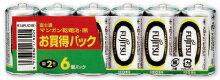 【製造中止でメーカー在庫限り!】FDK富士通マンガン乾電池 黒 単2形 6個パック R14PUC(6S)