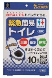 水がなくてもトイレができる、緊急簡易トイレ 10回分