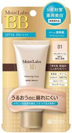 モイストラボ薬用美白BBクリーム ナチュラルベージュ 01 33g