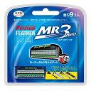 【メタルローラー搭載のカミソリの替刃】フェザー エフシステム 替刃 MR3ネオ 9コ入 MR3N-9