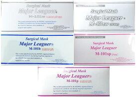 サージカルマスク メジャーリーガー M-101 50枚入箱各種から5個選んで買えるセット