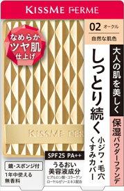 キスミーフェルムしっとりツヤ肌パウダーファンデ【02】11g