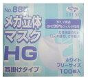 【BFE・PFEともに99%♪】エブノ メガ立体マスクHG 100枚入