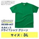 【glimmer】 グリマー ACTドライTシャツ グリーン 3L