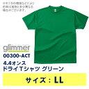 【glimmer】 グリマー ACTドライTシャツ グリーン LL