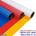 【アイロンプリント ラバーシート】 123フレックス 63cm幅×5m 【普通色】 普通色 艶消し/つや消し 綿/ポリエステル …