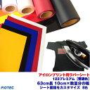 【アイロンプリント ラバーシート】123プレミアム 63cm長の切り売り 10cm×数量分の幅 【普通色】 普通色 切売 切り売…