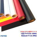 【アイロンプリント ラバーシート】 123プレミアム 63cm幅×1m 【普通色】 普通色 艶消し/つや消し 綿/ポリエステル …