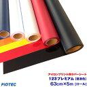【アイロンプリント ラバーシート】 123プレミアム 63cm幅×5m 【普通色】 普通色 艶消し/つや消し 綿/ポリエステル …