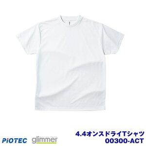 【glimmer】 グリマー 00300-ACT 4.4オンスドライTシャツ ホワイト WM〜WL