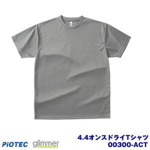 【glimmer】 グリマー 00300-ACT 4.4オンスドライTシャツ グレー LL
