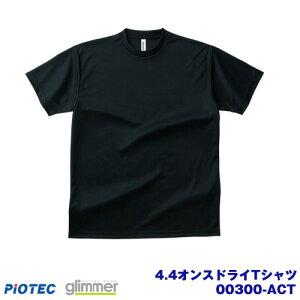 【glimmer】 グリマー 00300-ACT 4.4オンスドライTシャツ ブラック SS