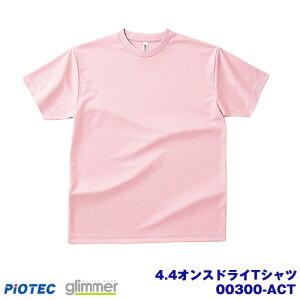 【glimmer】 グリマー 00300-ACT 4.4オンスドライTシャツ ライトピンク M