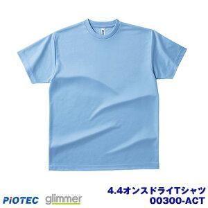 【glimmer】 グリマー 00300-ACT 4.4オンスドライTシャツ ライトブルー M