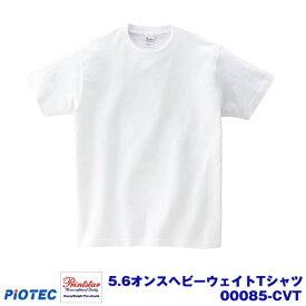 【Printstar】 プリントスター 00085-CVT 5.6オンスヘビーウエイトTシャツ ホワイト 130cm