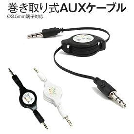 3.5mm イヤホンケーブル AUX cable 巻取り式 ケーブル iPhone iPad iPod スマートフォン φ3.5mm端子 Audio出力 カーオーディオ | スマートフォン スマフォ スマホ 車 音楽 カーオディオ AUXケーブル コンパクト 便利 アイフォン オーディオケーブル アイホン sale