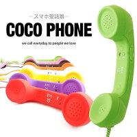 cocophone黒電話