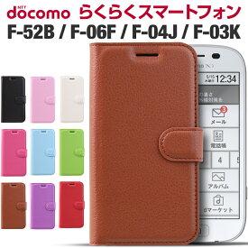 ドコモ docomo らくらくスマートフォン3 4 me F-06F F-04J F0-3K レザー手帳型ケース | スマートフォン らくらくフォン スマホ カバー スマホケース 手帳 レザーケース ケース 携帯ケース 手帳型定期入れ カード収納ケース 携帯カバー 携帯カバー手帳型 モバイルケース
