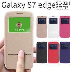 ギャラクシーS7エッジ GalaxyS7 SC-02H SCV33 窓付き手帳型ケース スマフォケース | スマホ ケース スマホ カバー ギャラクシー スマホカバー 手帳型ケース 携帯ケース galaxy s7 edge 手帳型 galaxys7edge ギャラクシーs7 エッジ 手帳 閉じたまま通話 送料無料 携帯カバー