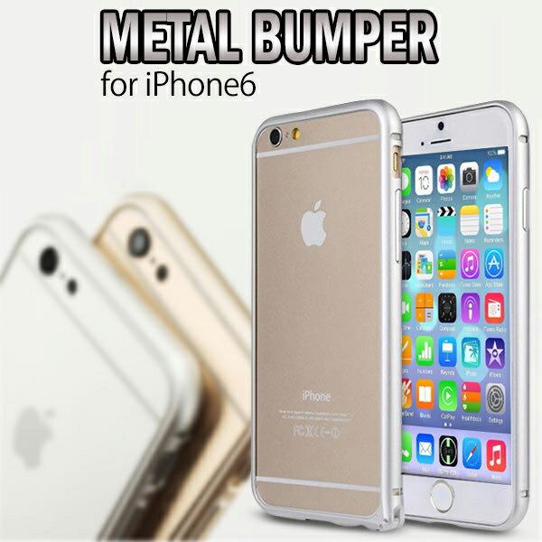 iPhone6 アイフォン6 用ラウンドメタルバンパー 軽量薄型モデル | スマホ ケース スマホ カバー シンプル メタルバンパー 頑強 強い 極薄 軽量 アイフォーン アイホン iPhone アイフォン 1000円 送料無料 ポッキリ 1,000円