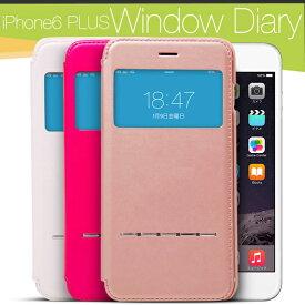 iPhone6s Plus アイフォン6sプラス iPhone6 Plus アイフォン6プラス 専用窓付き手帳型ケース | スマホ ケース スマホ カバー 窓付き 手帳型 超薄 スリム スマート シンプル スタンド アイフォーン アイホン iPhone アイフォン 送料無料 スマホカバー 携帯 スマホケース