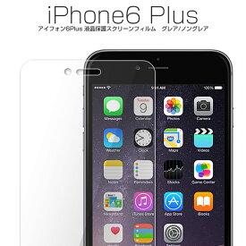 アイフォン6sプラス iPhone6s Plus アイフォン6プラス iPhone6 液晶保護フィルム | 液晶保護 グレア マット iPhone アイフォン 保護フィルム フィルム 保護シート 画面保護シート 画面保護フィルム シート スマホフィルム アイフォ-ン アイホン スマホグッズ