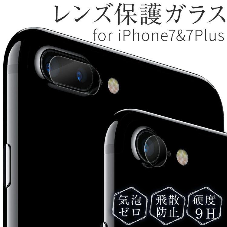 アイフォン7 iphone7 plus iPhone7Plus レンズ保護強化ガラスフィルム 2枚セット|保護レンズ カメラレンズ 保護フィルム iphone 強化ガラスフィルム アイフォン ガラスフィルム 保護シート フィルム 画面保護シート 強化ガラス ガラス スマホ ガラスシート 液晶保護ガラス