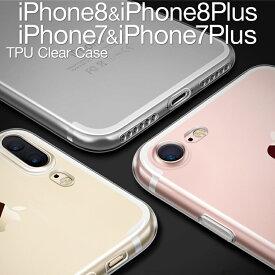 スマホケース 韓国 アイフォン7 アイフォン8 iPhone8/iPhone8Plus/iPhone7/iPhone7Plus TPUクリアケーススマホ ケース スマホ カバー シンプル 薄型 TPU クリアケース iPhone アイフォン アイホン クリア ケース アイフォンケース ソフト 送料無料 スマホカバー 携帯ケース