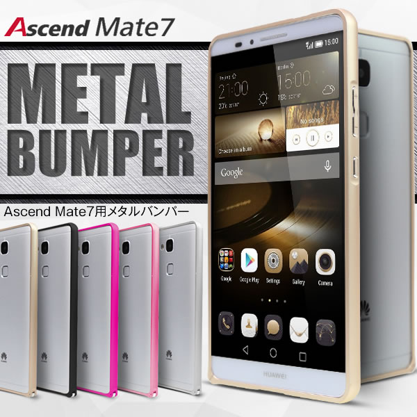 Huawei Ascend Mate7 メイトセブン 用アルミメタルバンパー|メタルバンパー 側面保護 軽量 手軽 工具不要 簡単装着 1000円 送料無料 ポッキリ 1,000円