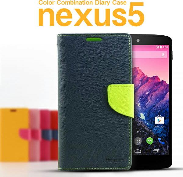 送料無料 Nexus5 ネクサス5 EM01L用コンビネーションカラー手帳型ケース|手帳型 カードポケット カード収納 スタンド機能 スマホ スマフォ カバー ケース スマホケース スマフォケース