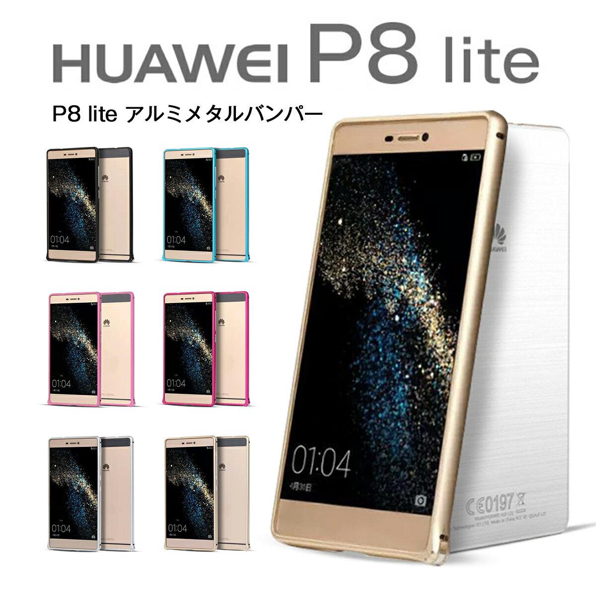 HUAWEI P8 Lite アルミメタルバンパー | スマホ ケース スマホ カバー 側面保護 メタルバンパー アルミ 軽量 簡単装着 工具不要 バックル式 Android アンドロイド 1000円 送料無料 ポッキリ 1,000円