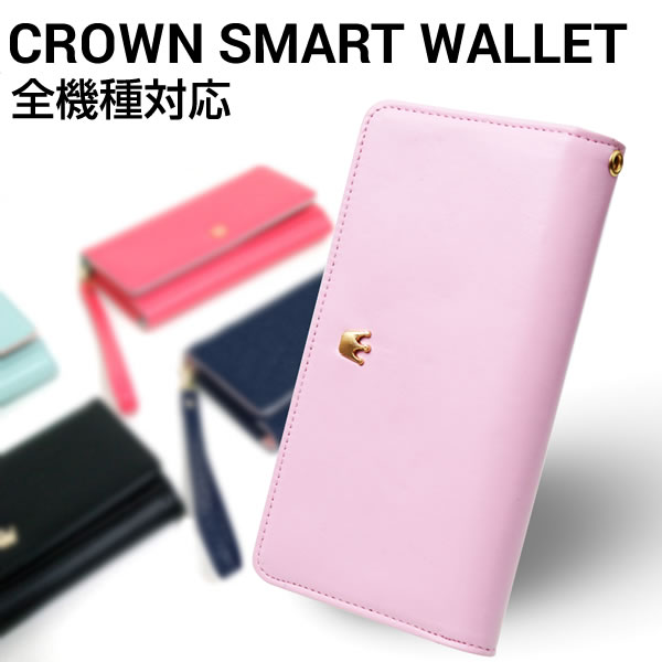 送料無料 全機種対応クラウンスマートウォレットケース 財布型ケース 全機種対応 コインケース 財布 ウォレット 収納 カード収納 カードポケット ストラップ スマホ スマフォ ケース スマホケース スマフォケース