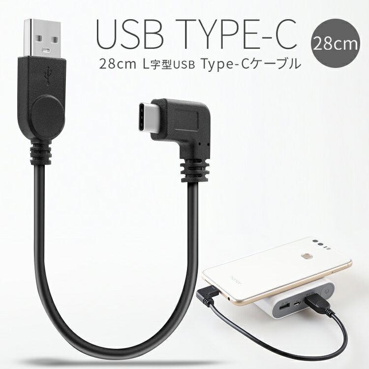 USB type-c L字 充電用28cmショートケーブル| XperiaZX XperiaZCompact スマホ充電コード 充電ケーブル 充電 充電器 スマートフォン タイプc type−c ケーブル アンドロイド android モバイルバッテリー用 ス usbケーブル usb充電器 usb充電ケーブル ニンテンドースイッチ