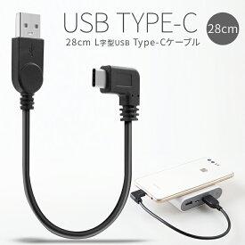 USB type-c L字 充電用28cmショートケーブル | XperiaZX XperiaZCompact スマホ充電コード 充電ケーブル 充電 充電器 スマートフォン タイプc type−c ケーブル アンドロイド android モバイルバッテリー用 ス usbケーブル usb充電器 usb充電ケーブル