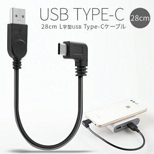 USB type-c L字 充電用28cmショートケーブル | XperiaZX XperiaZCompact スマホ充電コード 充電ケーブル 充電 充電器 スマートフォン タイプc type−c ケーブル アンドロイド android モバイルバッテリー用