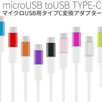 USBtype-cmicroUSB変換アダプター