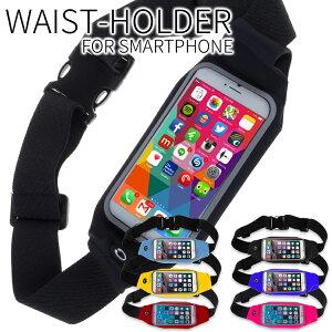 スマートフォン用ウエストバック ウエストホルダー ランニング スポーツ   スマホポーチ スリム 撥水性 収納 スマートフォン スマートホン スマホ スマフォ Android アンドロイド iPhone アイフ