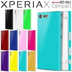 bfa86e0000 エクスペリア X コンパクト Xperia X Compact SO-02J カラフルカラー ハードケース | スマホ ケース