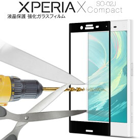 Xperia X Compact フィルム ガラス Xperia X Compact SO-02J カラー 強化ガラス 9H保護ガラス 保護シート エクスペリア X コンパクト エクスペリアX 強化ガラスフィルム フィルム 画面保護シート xperiaxcompact 保護 保護フィルム ガラスフィルム ガラス スマホ