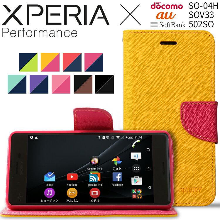 Xパフォーマンス Xperia X Performance SO-04H SOV33 コンビネーションカラー手帳型ケース|ケース スマホケース カバー 携帯ケース 手帳型 手帳型ケース スマホカバー 手帳 型 携帯カバー スマフォケース 手帳ケース 送料無料 スマートホンケース