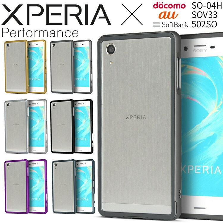 Xパフォーマンス Xperia X Performance SO-04H SOV33 アルミバンパー | スマホ ケース スマホ カバー 送料無料 バンパーケース アルミ メタルバンパー クール スマホケース かっこいい バンパー エクスペリアxパフォーマンス スマホカバー 携帯カバー 携帯ケース 人気