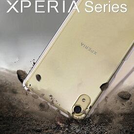 耐衝撃TPUケース クリア TPU 耐衝撃 衝撃吸収 スマホケース カバー ケース アンドロイド ソフトケース スマホカバー ソフト 携帯 カバー エクスペリアエース XZ1 XZ1Compact XZ XZPremium Z5 Z5Premium XPerformance シンプルケース Xperia エクスペリア XZ2 XZ3