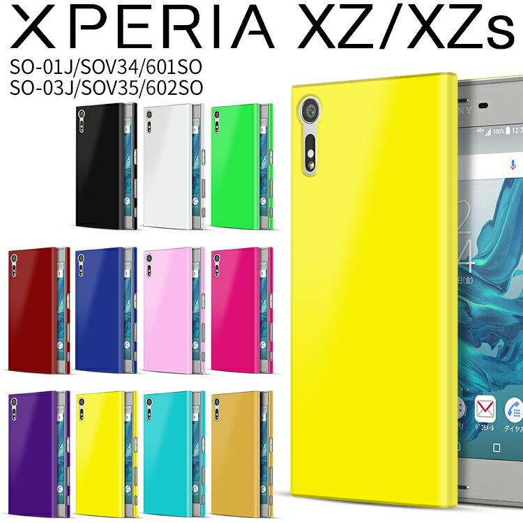 エクスペリア XZ XperiaXZ SO-01J SOV34 カラフルカラーハードケース|エクスペリア xz ケース スマホケース スマフォケース 携帯ケース ハード 無地 スマホ カラフル 送料無料 ハードケース xperia xz カバー so-01j スマホカバー 携帯カバー 人気 おすすめ