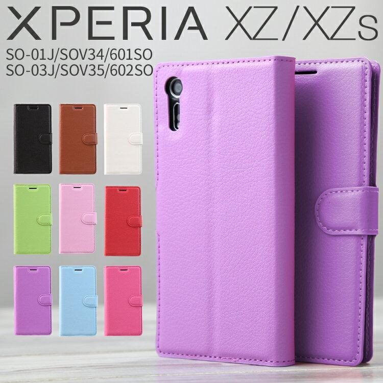 エクスペリア XZ Xperia XZ XZs SO-01J SOV34 SO-03J SOV35 レザー 手帳型ケース|xperia xz ケース スマホケース カバー エクスペリア 携帯ケース 手帳型 スマホカバー スマホ スマフォケース 手帳ケース スマートホンケース 黒 スマホ手帳型ケース 人気