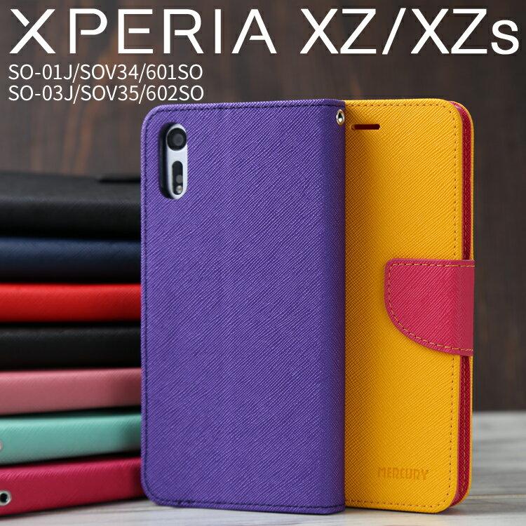 エクスペリアXZ XperiaXZ/XZs SO-01J/SOV34/SO-03J-SOV35 コンビネーションカラー 手帳型ケース|エクスペリア XZ Xperia カバー ケース 手帳型 スマホカバー スマホケース 手帳ケース 携帯ケース スマフォケース カード収納 xzs so-03j 手帳 so03j 携帯 携帯カバー