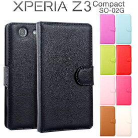 Xperia Z3 Compact ケースSO-02G 手帳型フリップケース ギフト 名入れスマホ ケース スマホ カバー 携帯ケース 手帳型 手帳型ケース スマホカバー xperiaz3 手帳 革 スマフォケース エクスペリアz3 手帳型カバー 手帳ケース スマートホンケース