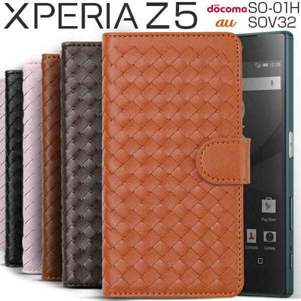 エクスペリアZ5 XperiaZ5 SO-01H SOV32 編み込みレザー 手帳型ケース 革 | スマホ ケース スマホ カバー xperia スマホケース エクスペリア 携帯ケース 手帳型 人気 スマホカバー 携帯カバー スマフォケース 手帳ケース レザーケース スマートホンケース スマホ手帳型ケース