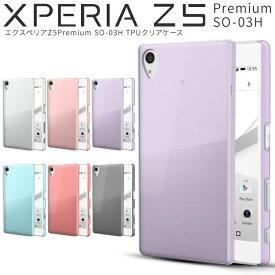 エクスペリアZ5プレミアム XperiaZ5Premium SO-03H TPUクリアケース カラフル | スマホ ケース スマホ カバー スマホケース スマフォケース アンドロイド xperia z5 エクスペリア 送料無料 エクスペリアz5 xperiaz5 携帯ケース スマホカバー tpuケース クリアケース