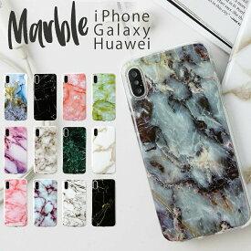 送料無料 iPhone XR X 7 8 7Plus 8Plus 6 6s 5 5s se Galaxy Note8 SC-01K SCV37 S8 SC-02J SCV36 S8+ SC-03J SCV35 S7 edge SC-02H SCV33 Huawei P20lite P10LiteP9Lite TPUケース|アイフォン ギャラクシー 大理石 スマホケース 携帯ケース スマホカバー 携帯カバー