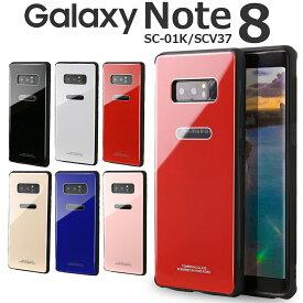 Galaxy Note8 ケースSC-01K SCV37 背面9Hガラスケーススマホ ケース スマホ カバー docomo ギャラクシーノート8 ギャラクシー Android アンドロイド クリスタルケース アンドロイドケース かっこいい おしゃれ スマホカバー シンプル